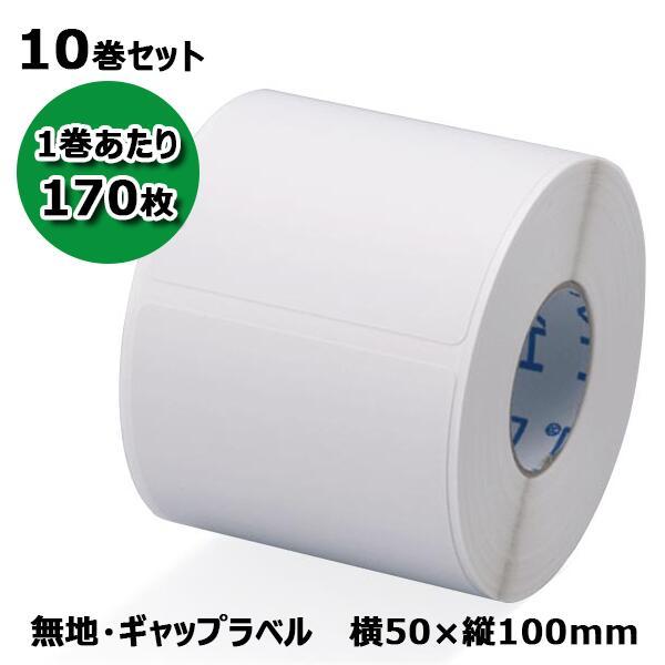 新盛(HALLO)50T100SG ハローラベルTokiPri用 無地 横50×縦100mm(170枚)10巻セット