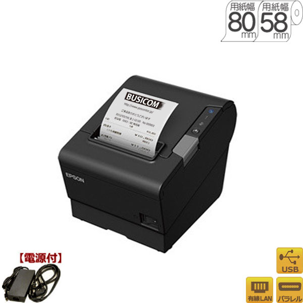 EPSON/TM886P013B サーマルレシートプリンタ ブラック 58・80mm幅対応(パラレル/USB/有線LAN)