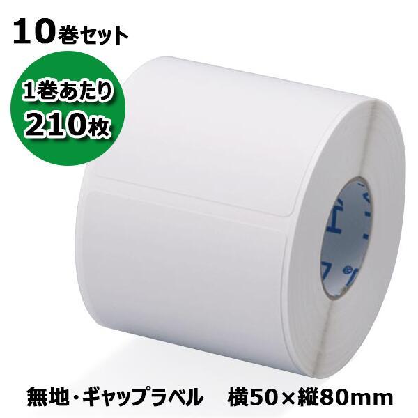 新盛(HALLO)50T80SG ハローラベルTokiPri用 無地 横50×縦80mm(210枚)10巻セット