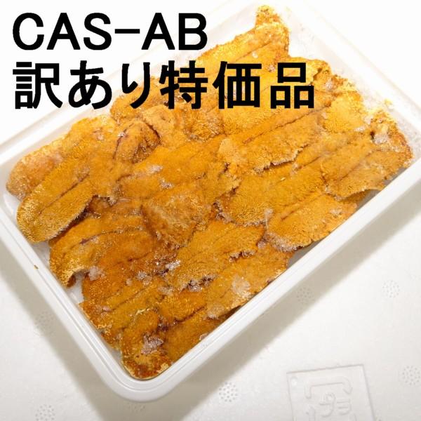 【D】【2】【単価460円/100g】【単位10パック】生冷うに CAS-ABグレード 訳あり特価品 100g