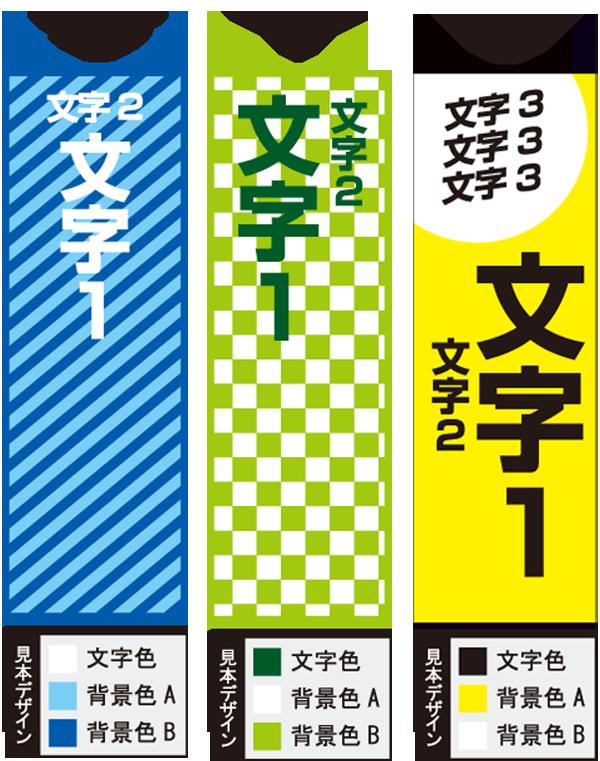 【文字のみオーダーのぼり】 900×2700 81〜100枚