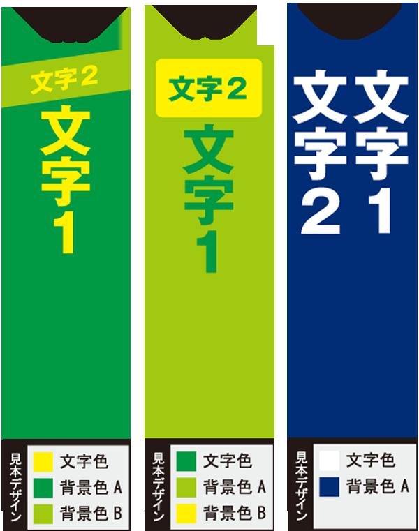 【文字のみオーダーのぼり】 900×2700 101枚〜