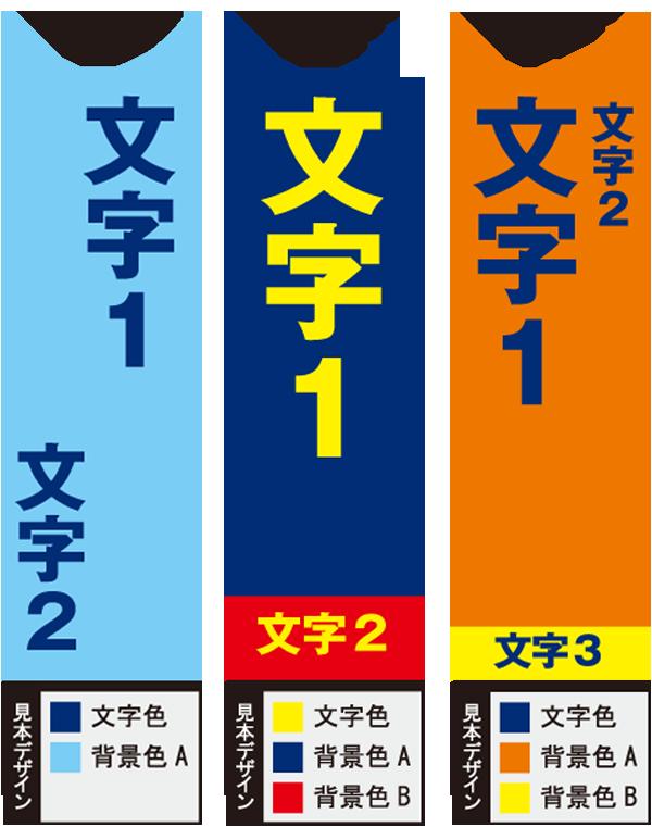 【文字のみオーダーのぼり】 600×1800 21〜40枚
