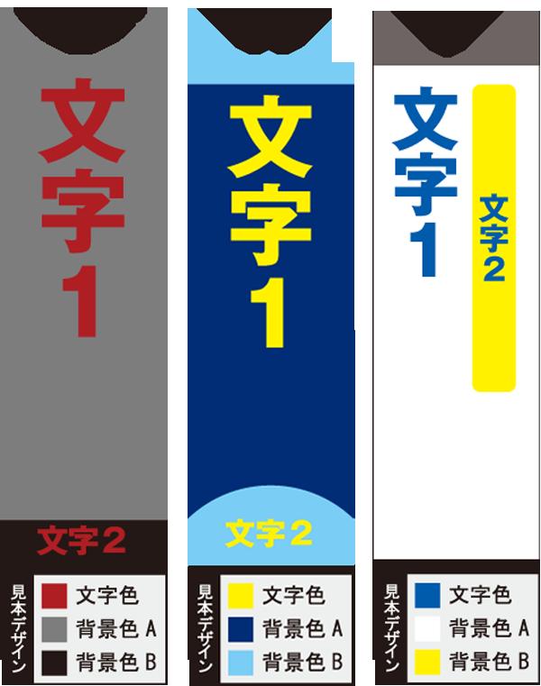 【文字のみオーダーのぼり】 600×1800 81〜100枚