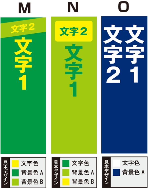【文字のみオーダーのぼり】 600×1800 101枚〜