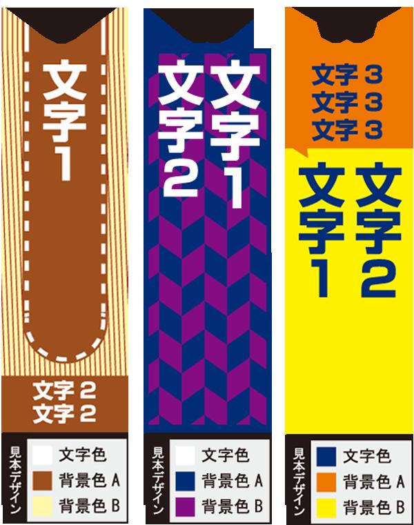 【文字のみオーダーのぼり】 900×2700 21〜40枚