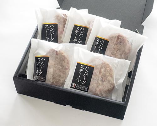 塩で食べるハンバーグステーキセット