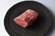 【塊(ブロック)肉300g】希少部位 ヒレ