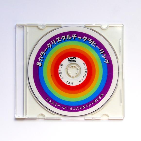 7チャクラヒーリング8クリスタル原石DVDセット
