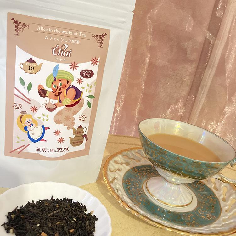 カフェインレス チャイ(TB10)4つのマサラ、シナモン、カルダモン、クローブ、月桂樹を贅沢にブレンド★紅茶を濃いめに出してアイスチャイも楽しめちゃう♪(ノンカフェイン アイスティー マサラチャイ)