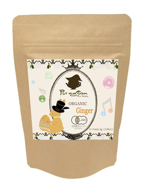 オーガニック紅茶ジンジャー  35g(約14杯分/リーフ)ダイエット・風邪予防に★ミルクと砂糖を加えれば簡単にマサラチャイに♪◆メール便・送料無料