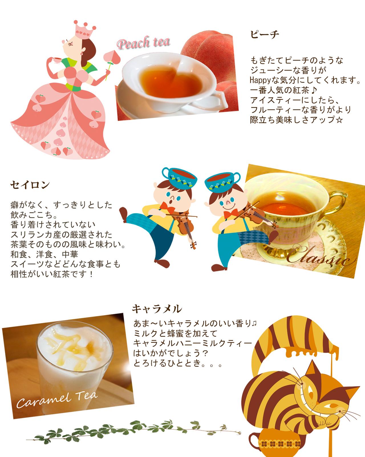 カフェインレス 紅茶 ティーバッグ 選べる3点セット【メール便・送料無料】妊婦さん や 授乳中 の方に人気の ノンカフェイン 母の日 プレゼントにも♪[紅茶の国のアリス]