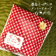 いちご紅姫(国産紅茶)静岡県のべにふうきで作った紅茶に苺の香りをそえました。ミルクとよく合う紅茶です。(ティーバッグ10包入)宅配商品