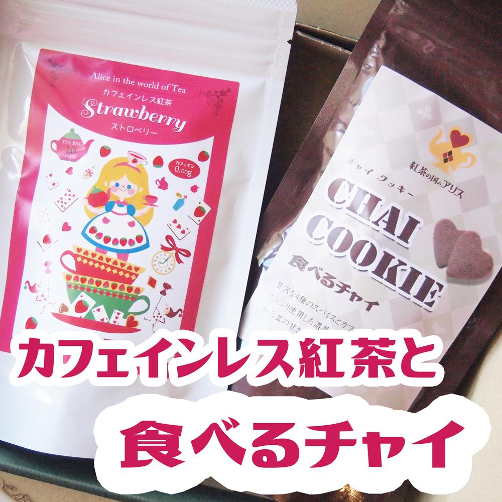 食べるチャイ (チャイクッキー)と選べるカフェインレス紅茶1種セット【メール便・送料無料】