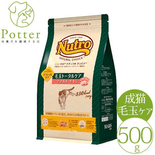 ニュートロ ナチュラルチョイス<br> アダルト チキン 500g 毛玉トータルケア
