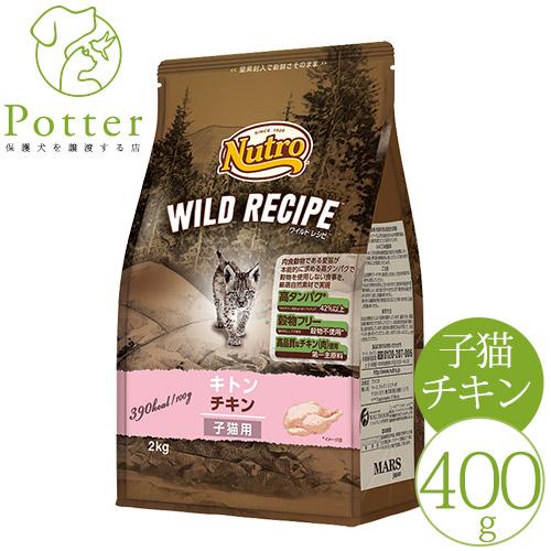 ニュートロ ワイルドレシピ<br>子猫用 キトン チキン 400g