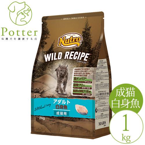 ニュートロ ワイルドレシピ<br>成猫用 アダルト 白身魚 1kg