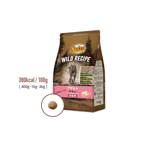ニュートロ ワイルドレシピ<br>成猫用 アダルト チキン 400g