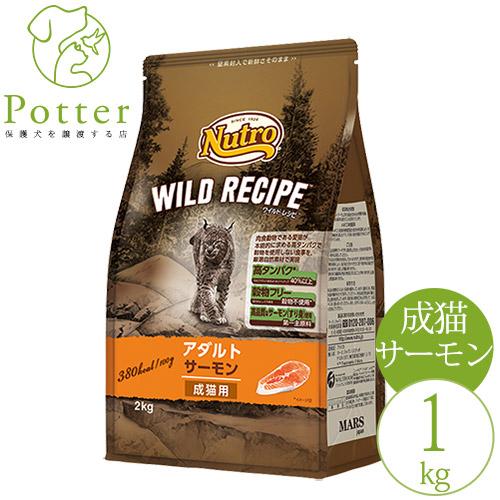 ニュートロ ワイルドレシピ<br>成猫用 アダルト サーモン 1kg