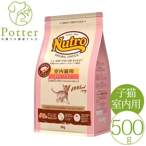 ニュートロ ナチュラルチョイス<br> キトン チキン 500g 室内猫用