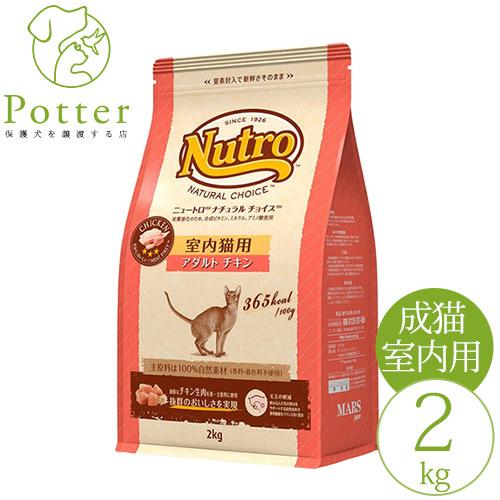 ニュートロ ナチュラルチョイス<br> アダルト チキン 2kg 室内猫用