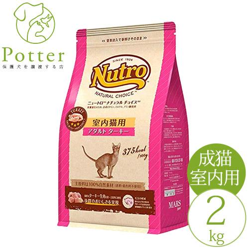 ニュートロ ナチュラルチョイス<br> アダルト ターキー 2kg 室内猫用