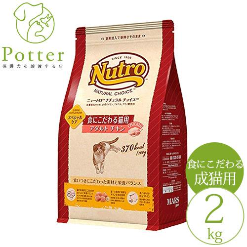 ニュートロ ナチュラルチョイス<br> アダルト チキン 2kg 食にこだわる猫用