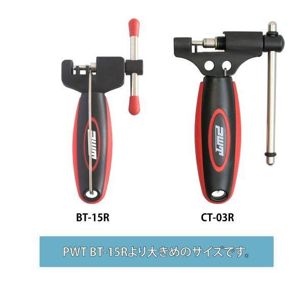 PWT チェーンカッター   1〜11速対応 CT-03R