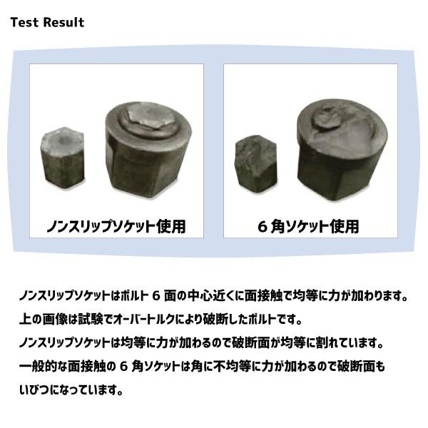 PWT 3/8インチ (9.5mm) ノンスリップソケットセット INSS38DR