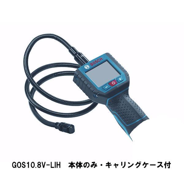 GOS10.8V-LIH : ボッシュ バッテリースコープ(本体のみ・キャリングケース付) : ボッシュ電動工具