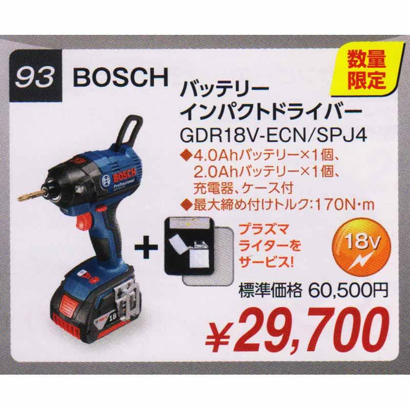 GDR18V-ECN/SPJ4 : バッテリーインパクトドライバー【+プラズマライター】 4.0Ah・2.0Ahバッテリー各1個、充電器、キャリングケースL-BOXX136付 : ボッシュ電動工具