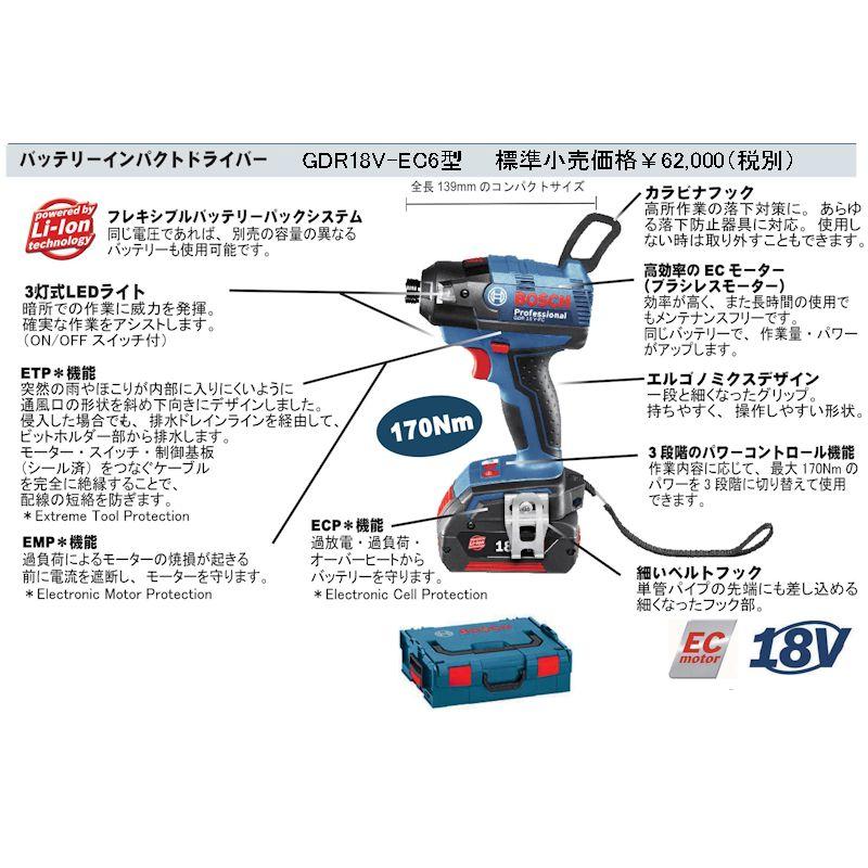 GDR18V-EC6 : バッテリーインパクトドライバー(ブラシレスモーター搭載)【6.0Ahバッテリー×2個、充電器、キャリングケースL-BOXX136付】 : ボッシュ電動工具