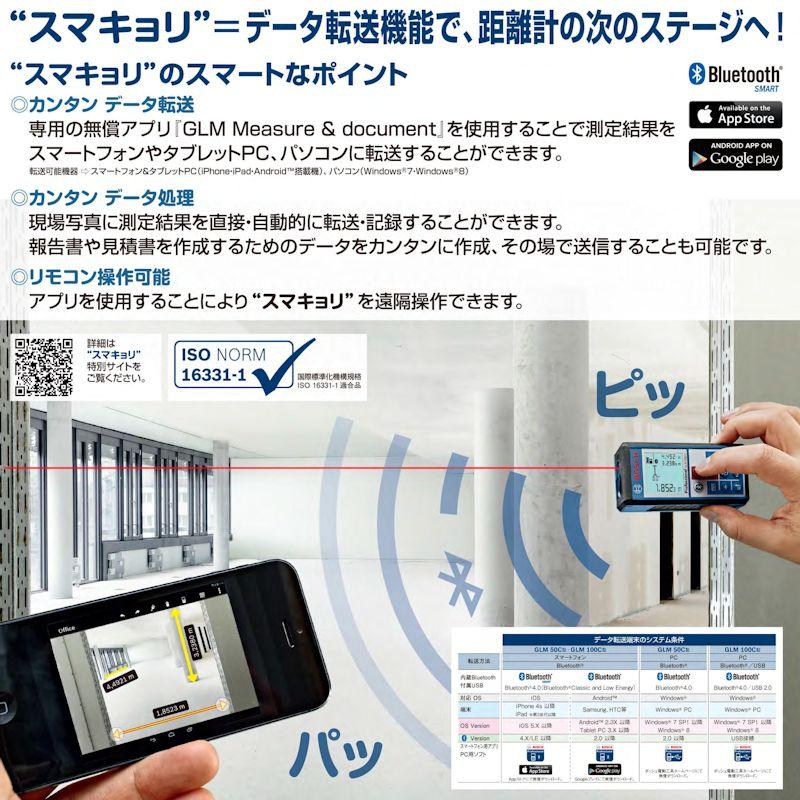 GLM50C : データ転送レーザー距離計 (Bluetooth 転送)(50m測定・キャリングバック付) : ボッシュ電動工具