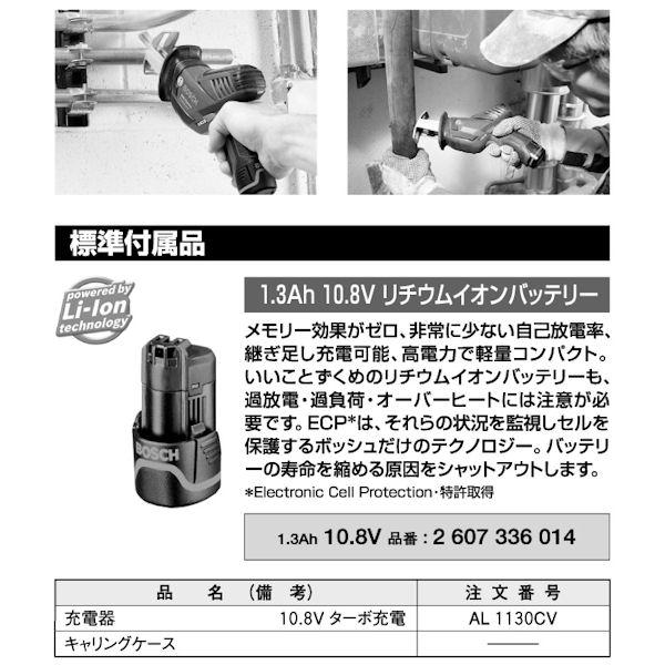 GSA10.8V-LIN : バッテリーセーバーソー(2.0Ahバッテリー2個、充電器、キャリングケース付き) : ボッシュ電動工具