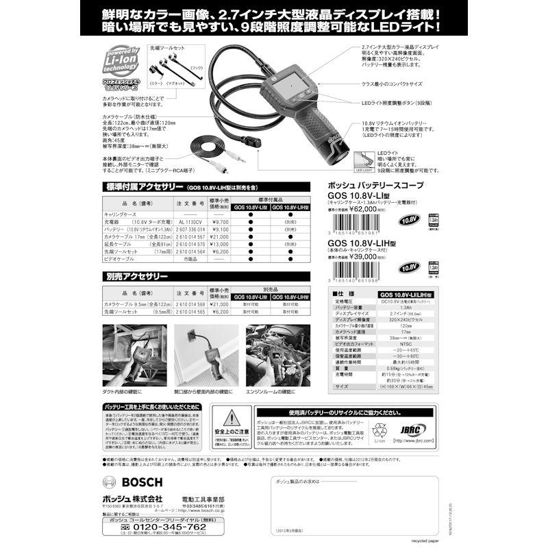 GOS10.8V-LI : ボッシュ バッテリースコープ(キャリングケース・1.3Ahバッテリー・充電器付) : ボッシュ電動工具