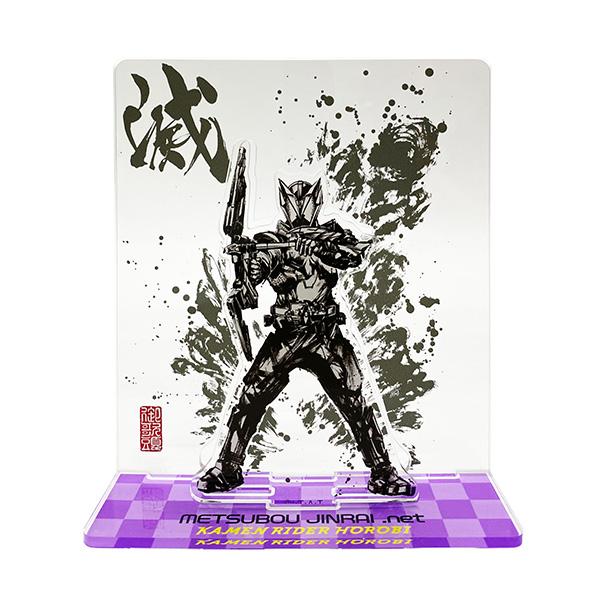 墨絵アート アクリルスタンド【仮面ライダー滅】