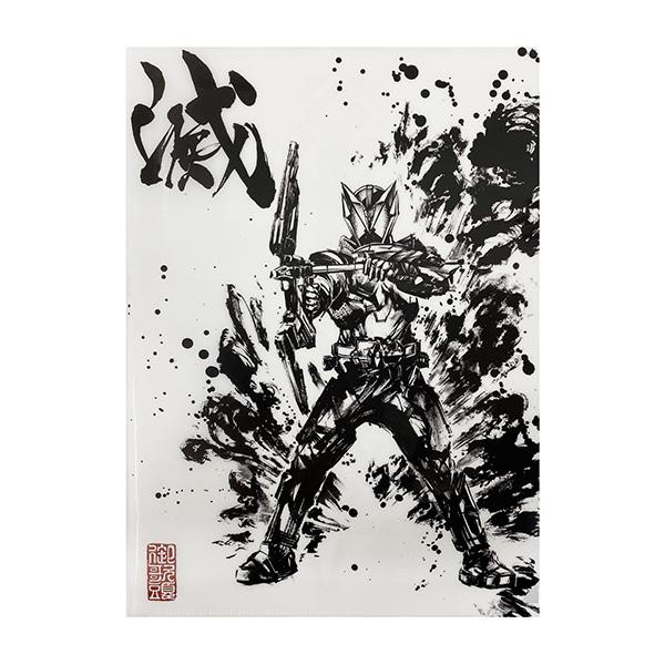 墨絵アート クリアファイル【仮面ライダー滅】