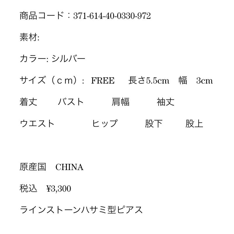 <br>お問い合わせ商品<br>【PREGA】ラインストーンハサミ型ピアス