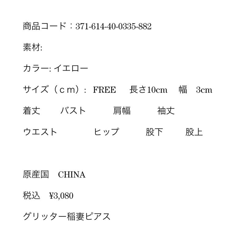 【PREGA】グリッター稲妻ピアス