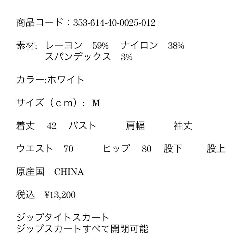 【PREGA】ジップタイトスカート