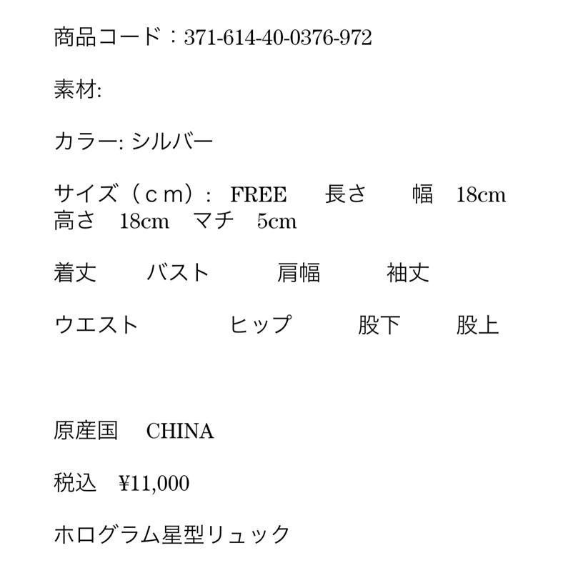 【PREGA】ホログラム星形リュック