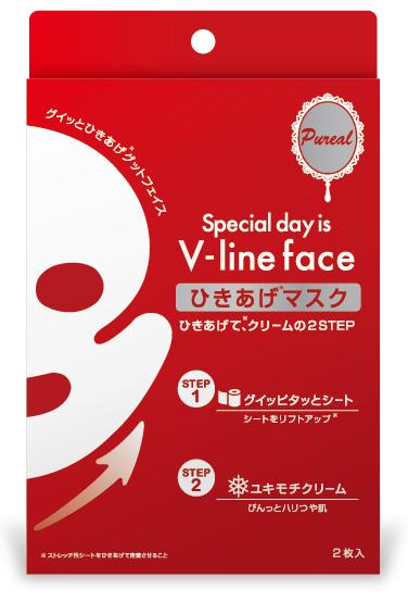 ●送料無料、ポストにお届け!●【ピュレア Vライン ひきあげマスク】