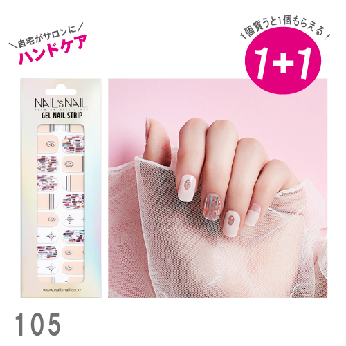 【おこもり美容】ネイルスネイル【No.105 ベージュシャイン】
