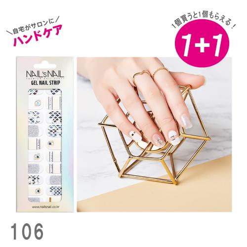 【おこもり美容】ネイルスネイル【No.106 ヌードホログラム】