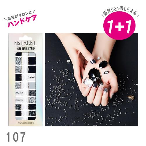 【おこもり美容】ネイルスネイル【No.107 ツイードブラック】