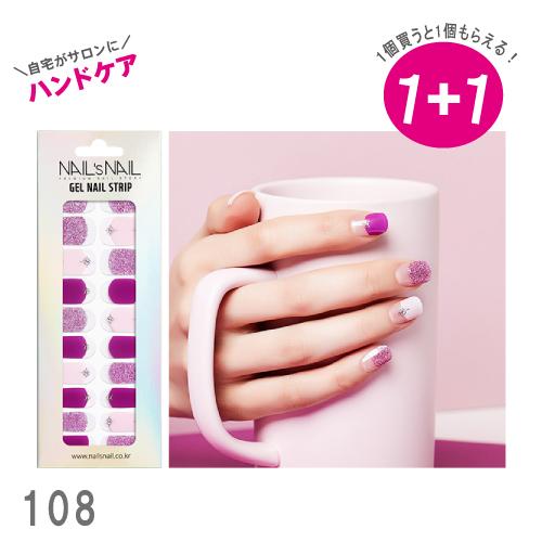 【おこもり美容】ネイルスネイル【No.108 スパークルパープル】
