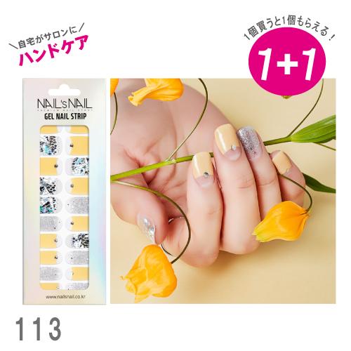 【おこもり美容】ネイルスネイル【No.113 ハニーレモンポップ】