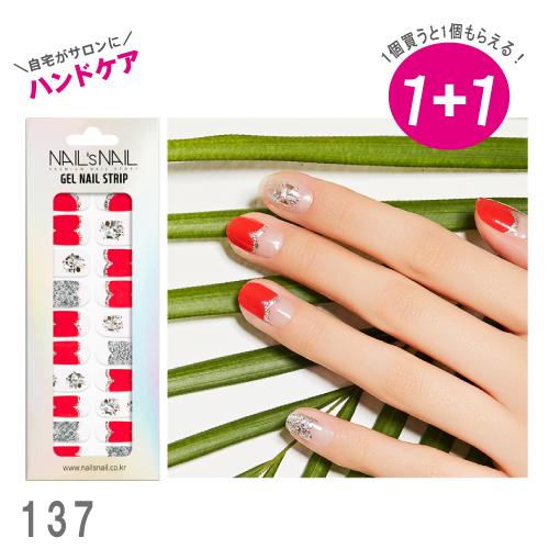 【おこもり美容】ネイルスネイル【No.137 ラブストリー】