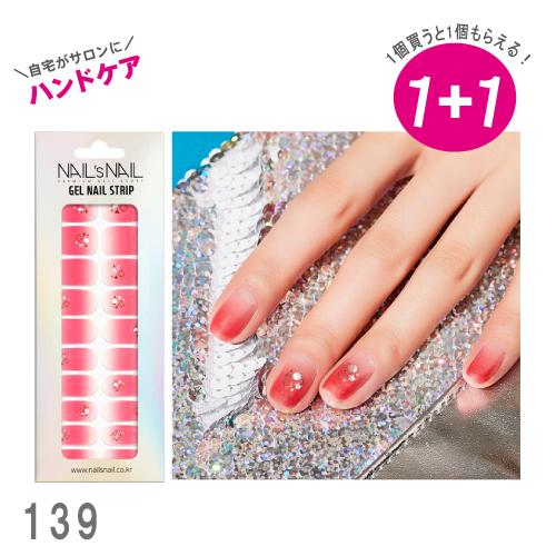 【おこもり美容】ネイルスネイル【No.139 ベリー・ローズ】