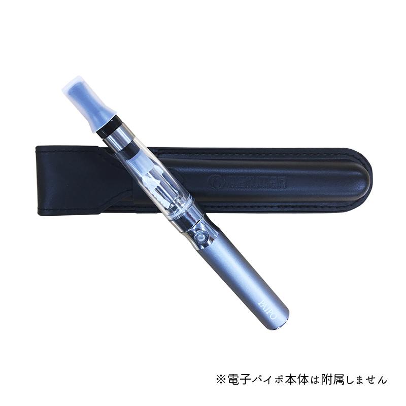電子パイポ用ケース【ブラック】スタンダード、ECO用
